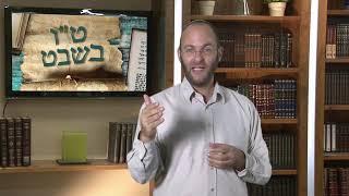 טו בשבט מבשר את החתונה של עם ישראל עם ארץ ישראל | הרב ליאור אנגלמן