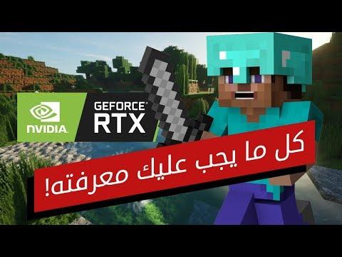 Minecraft RTX تأخذ اللعبة إلى الجيل القادم
