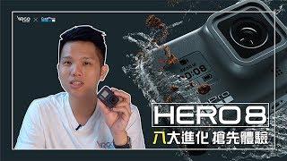 【WRGO】GoPro HERO8 Black 搶先體驗 / 購買前你要知道的 #八大特點與評測