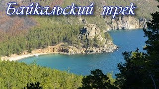 Байкальский трек Бугульдейка Голоустное