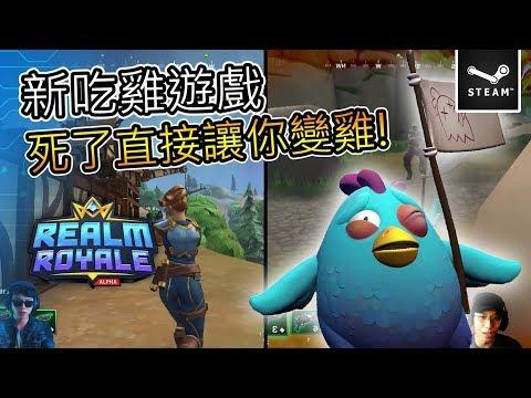 【聖騎士:大逃殺國度】第一次玩 超快節奏吃雞遊戲