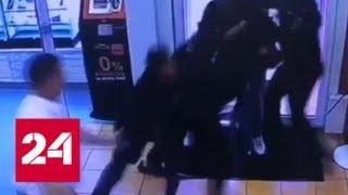В столичном ТЦ хулиганы избили полицейских - Россия 24