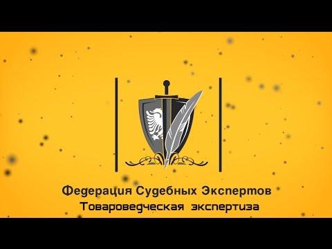 🔴 Товарные потери  // Утрата потребительских качеств  // Товароведческая экспертиза