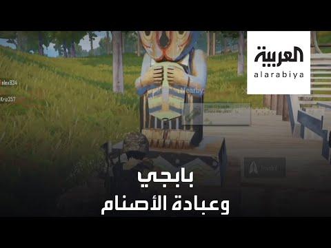 العرب اليوم - شاهد: غضب على لعبة