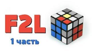 F2L 1 часть | обучение ФРИДРИХ | СКОРОСТНАЯ СБОРКА КУБИКА РУБИКА 3Х3