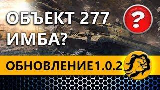 ОБНОВЛЕНИЕ 1.0.2 - Объект 277 ИМБА ЛИ?