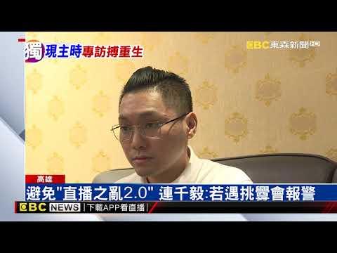 亞洲直播天王 連董 10/1開賣