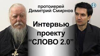 Интервью проекту «СЛОВО 2.0»