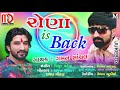 Gaman Santhal Latest Gujarati Song | RONA IS BACK | New Gujarati Song | Musicaa Digital