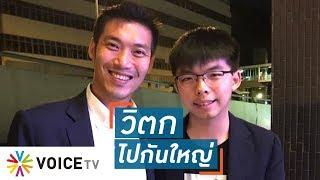 "Talking Thailand - ไปกันใหญ่ หวั่นปม ""ธนาธร"" ทำจีนไม่มาไทย"
