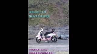 南橫公路 走到超級差路況 景色卻很美 一日遊216公里4 中華電動機車 喬登V200 Electric Motorbike