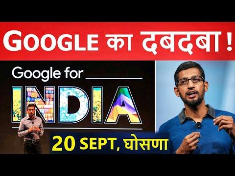 GOOGLE ने की सबकी बोलती बंद - FREE Internet Across India || Google का तोहफा लाजवाब !