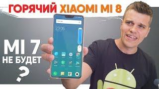 Xiaomi Mi 8 Взорвет! Кислый Galaxy Note 9 и Новинки лета 2018