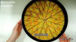 Пахлава. Лучший рецепт с грецкими орехами и медом рецепты  от Валентины