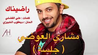 راضيناك - جلسة ٢٠١٧ - مشاري العوضي تحميل MP3