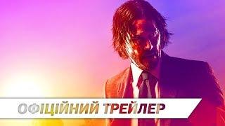 Джон Уік 3   Офіційний український трейлер #2   HD