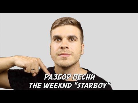 Перевод и разоблачение песни STARBOY by THE WEEKND