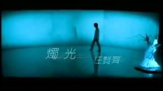 Richie Ren   Cu Kuang