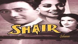 Shair 1949 Evergreen Songs