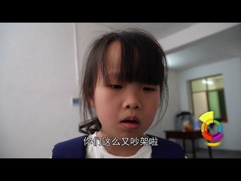 8岁的女儿不想父母天天吵架,用了一个办法,父母再也不敢吵架了【黎玉影视】