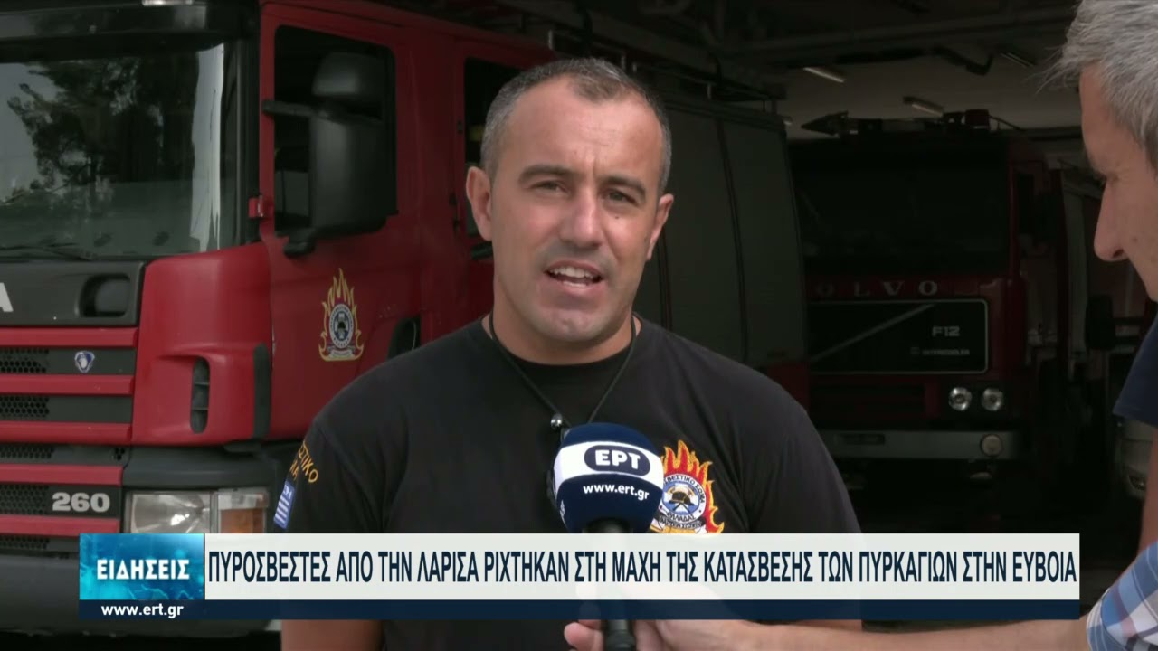 Στο πλευρό των πυρόπληκτων πυροσβέστες από τη Λάρισα   11/8/2021   ΕΡΤ