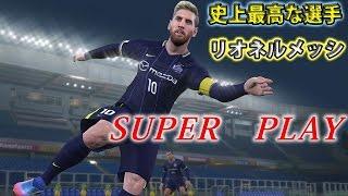 サッカー界の神リオネル・メッシスーパープレー集ウイイレ2017/PES2017