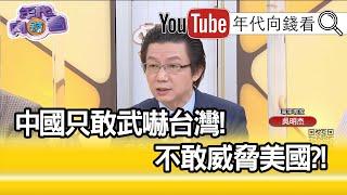 精彩片段》吳明杰:它只能打香港...【年代向錢看】20200810