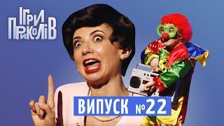 Клоун Кузя vs Газова Королева - Ігри Приколів від 01.03.2019, Випуск 22 | Квартал 95