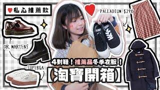 ▸ [淘寶開箱]秋冬最後一轉衣物分享 ⛄18件 + 4對靚鞋!♡     肥蛙 mandies kwok