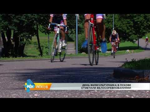 Новости Псков 15.08.2017 # Велосоревнования ДЮСШ Надежда