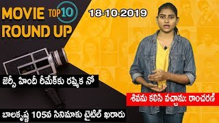 TOP 10 Movie News || Tollywood Evening Round-Up 18-10-2019 || Movie Mixture || i5 Network