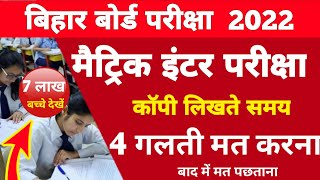 कॉपी लिखते समय 4 गलती मत करना || Bihar Board Exam 2021 || Copy Kaise Likhe Board Exam Me || #BSEB - Download this Video in MP3, M4A, WEBM, MP4, 3GP