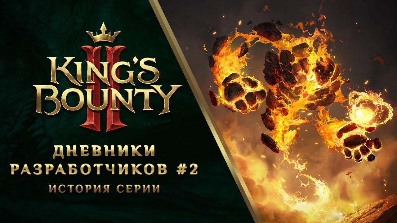 King's Bounty II – Дневники разработчиков (2 серия)