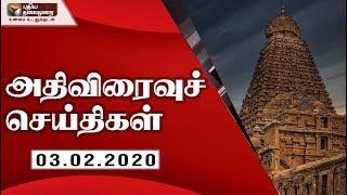 அதிவிரைவு செய்திகள்: 03/02/2020 | Speed News | Tamil News | Today News | Watch Tamil News