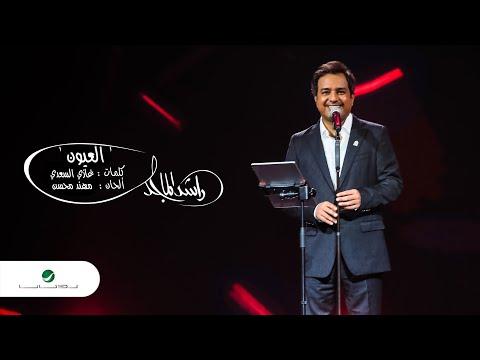 راشد الماجد - العيون (مهرجان دبي للتسوق 25) | 2020