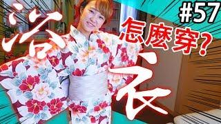 掀開日本浴衣的内部秘密!實況日本女生怎麽穿浴衣!【教えてにほん!】#57
