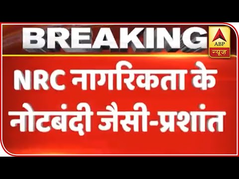Prashant Kishor Opposes NRC, Calls It 'Demonetisation Of Citizenship' | ABP News