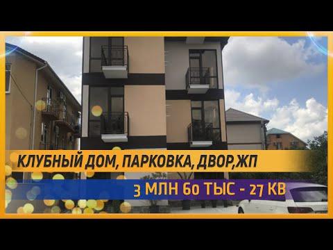 Квартира  в Мирном для жизни.  планировка под объединение.Квартиры по низкой цене за 3 миллиона