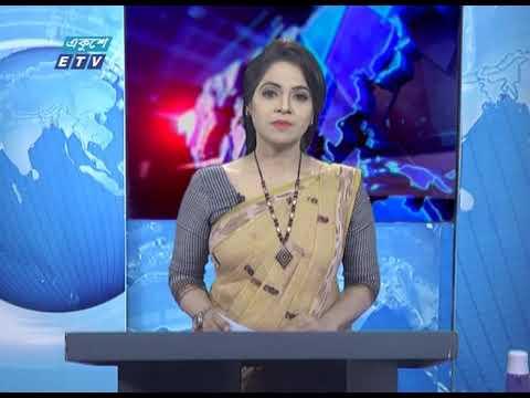 01 AM News || রাত ০১ টার সংবাদ || 06 June 2020 || ETV News
