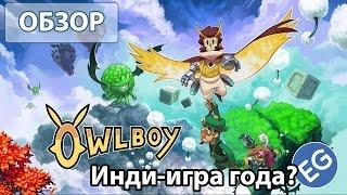 Owlboy - Обзор [PC]