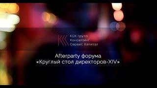Отчетный ролик After-party КСД XIV