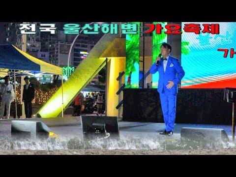 초대가수/인동남/우리어머니/전국 울산해변