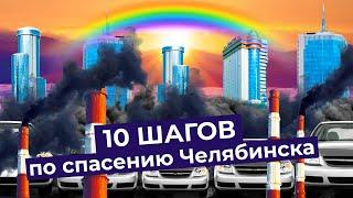 Как спасти Челябинск: 10 простых решений, чтобы превратить суровый город в мечту Варламова