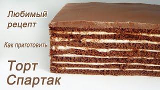 Любимый рецепт  Торт Спартак Шоколадный торт Spartacus cake How to cook a chocolate cake
