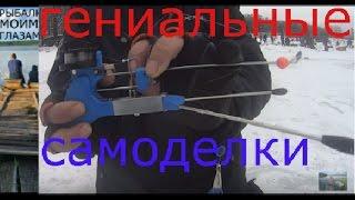 Самоделки для рыбалки. Гениальные изобретения для рыбалки