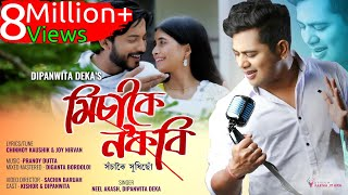 Misakoi Nokobi (Tik Tik Koi)   NEEL AKASH   Dipanwita Deka   Full Video   New Assamese Song 2020
