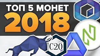 ТОП 5 МОНЕТ ЧТО ВЗОРВУТ РЫНОК 2018 (Х100?!)