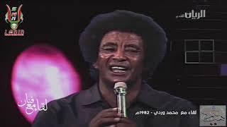 """اغاني حصرية بعد إيه ● محمد عثمان وردي """"لقاء في عام 1982م من تلفزيون قطر من قناة الريان قديم"""" تحميل MP3"""
