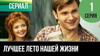 ▶️ Лучшее лето нашей жизни - 1 серия - Мелодрама | Русские мелодрамы