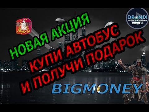 Bigmoney новая акция с хорошей доходностью